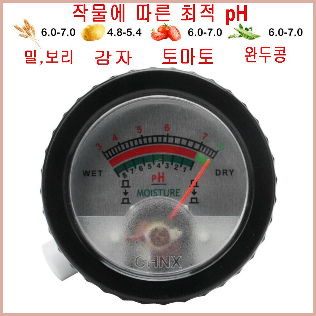 토양수분계/산도계(VT-05)