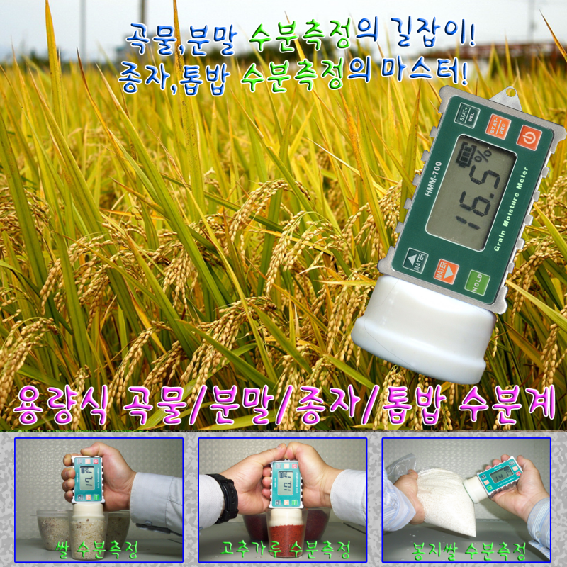 비파괴 곡물수분계(HMM-700)